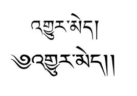 tibetan tattoos eternal translation free tattoos designs