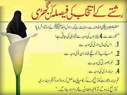 marriage quotes quran marriage al quran and hadith