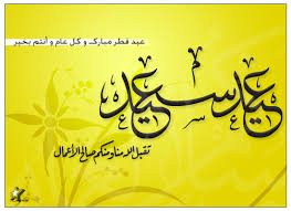 wedding wishes in arabic arabic eid mubarak free eid mubarak ecards greeting cards 123