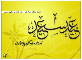 wedding wishes in arabic arabic eid mubarak free eid mubarak ecards greeting cards 123