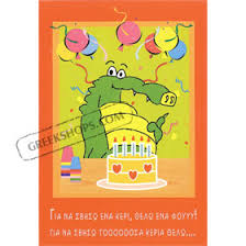 greekshops products humorous cards birthday