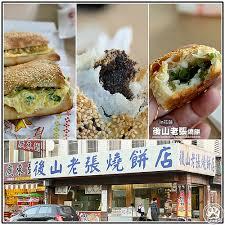 cuisine non int馮r馥 虎亂吃一通出走篇 花蓮市 後山老張燒餅 小虎食夢網 台北捷運美食