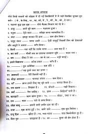 hindi grammar work sheet collection for classes 5 6 7 u0026 8 cases