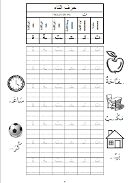 writing arabic letters arabic playground