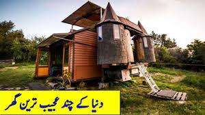 most weird houses in the world duniya ka ajeeb o gareeb ghar