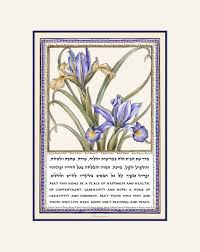 blessing for the home wall home blessing framed purple irises by danny azoulay at