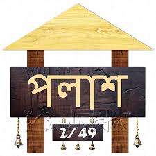 house plate buy house shape wooden nameplate in language online in