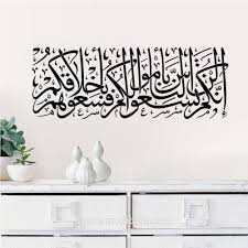 alibaba manufacturer directory suppliers manufacturers 3d art vinyl islamic and arabic wall stickers art quotes wall decals home decor quotes decor