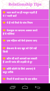 Home Design Ideas In Hindi Relationship Tips In Hindi Android Apps On Google Play