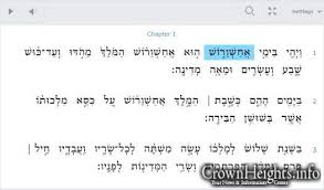 megillat esther online new online trainer makes reading megillah easier crownheights info