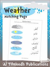weather vocabulary matching worksheet arabic playground