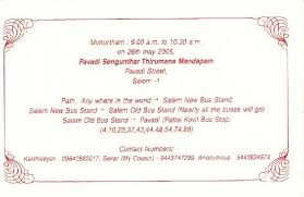 invitation for marriage wedding card invitation best invitation for weddings invitation