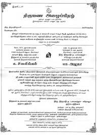 wedding invitation sample in tamil yaseen for