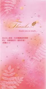 buy taiwan seasons christian greeting card business thanks