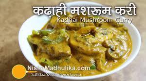 mushroom gravy its not easy kadai mushroom recipe kadhai mushroom recipe video youtube