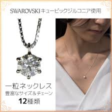swarovski platinum necklace images Jewelry museum rakuten global market birthday present silver jpg