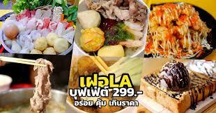 la cuisine reviews review เฝอla บ ฟเฟ ต ส ดค ม ช สไม อ น ซ ฟ ดไม อ น ค ณภาพเน นๆ 299
