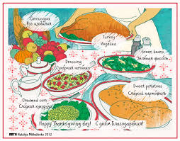 27 november 2013 a russian picture dictionary happy thanksgiving