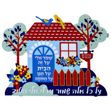 Blessings Home Decor by Jewish Home Blessing Jewish Blessings Judaica Judaica Web Store
