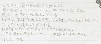 japanese online class japanese handwriting week summer japanese class all things paper