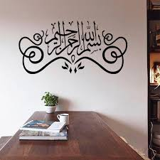 Poster Wallpaper For Bedrooms Islamic Wall Decor Islamic Ideas For Wall Decor Home Ideas