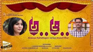 a aa 2016 telugu movie story release date star cast u0026 crew