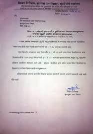 Ganpati Invitation Card In Marathi Ei North Notices