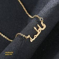 name necklace in arabic arabic name necklace gold ebay