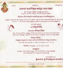 marriage invitation quotes wedding invitation matter in telugu telugu wedding invitation