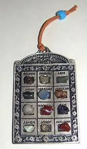 hoshen stones judaica kabbalah high priest hoshen stones plate israel 12 tribes