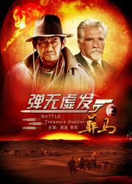 film eksen mandarin 2013 2013 chinese action movies a k china movies hong kong