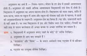 the rustomjee cambridge diaries grade 5 hindi comprehensions