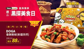 cuisine orl饌ns ibon mart線上購物