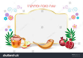 rosh hashanah greeting cards graduation invitations photos