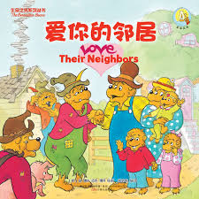 berenstein bears books the berenstain bears zdl books