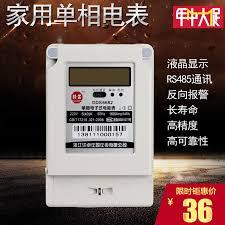 bureau of meter supply bureau smart meter household meter liquid display 485