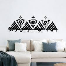 compare prices on islamic wall murals online shopping buy low custom made muslim calligraphy islamic wall sticker mural home decor bismillah art se114 30 88cm