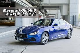ghibli maserati 2016 maserati ghibli s 未來汽車今年先試 香港第一車網car1 hk