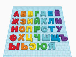 russian alphabet block letters by gerryfuss thingiverse