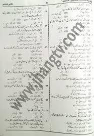 8th class science guess papers 2015 urdu medium pec jhang tv