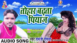 new bhojpuri audio song 2017 त ह र बढ त प य ज
