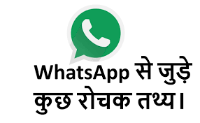 some interesting facts about whatsapp in