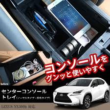 lexus nx ireland price deal flow rakuten global market interior parts center console
