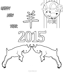 chinese 2015 coloring pages cool2bkids