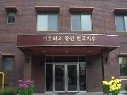 a visit to korea branch office of jehovah u0027s witness gazelle gazed