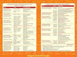 Saraswati Puja Invitation Card 2012 Durga Puja In Hyderabad