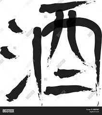 alcohol vector chinese character