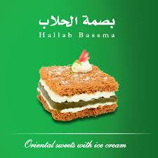 bassma cuisine hallab bassma bassma kashta pistachios mafroukeh pistachios