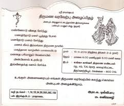 Marriage Invitation Cards In Bangalore Gujarati Wedding Invitation Cards Wedding Invitations