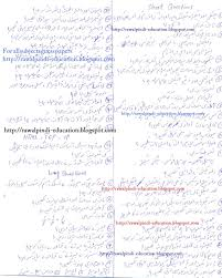education matters in pakistan guess papers old papers